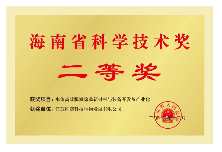 海南省科学技术奖