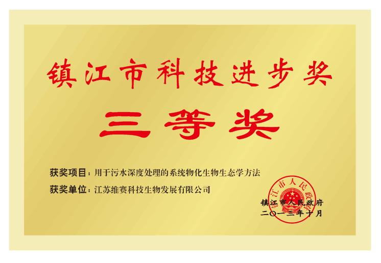 镇江市科技进步奖