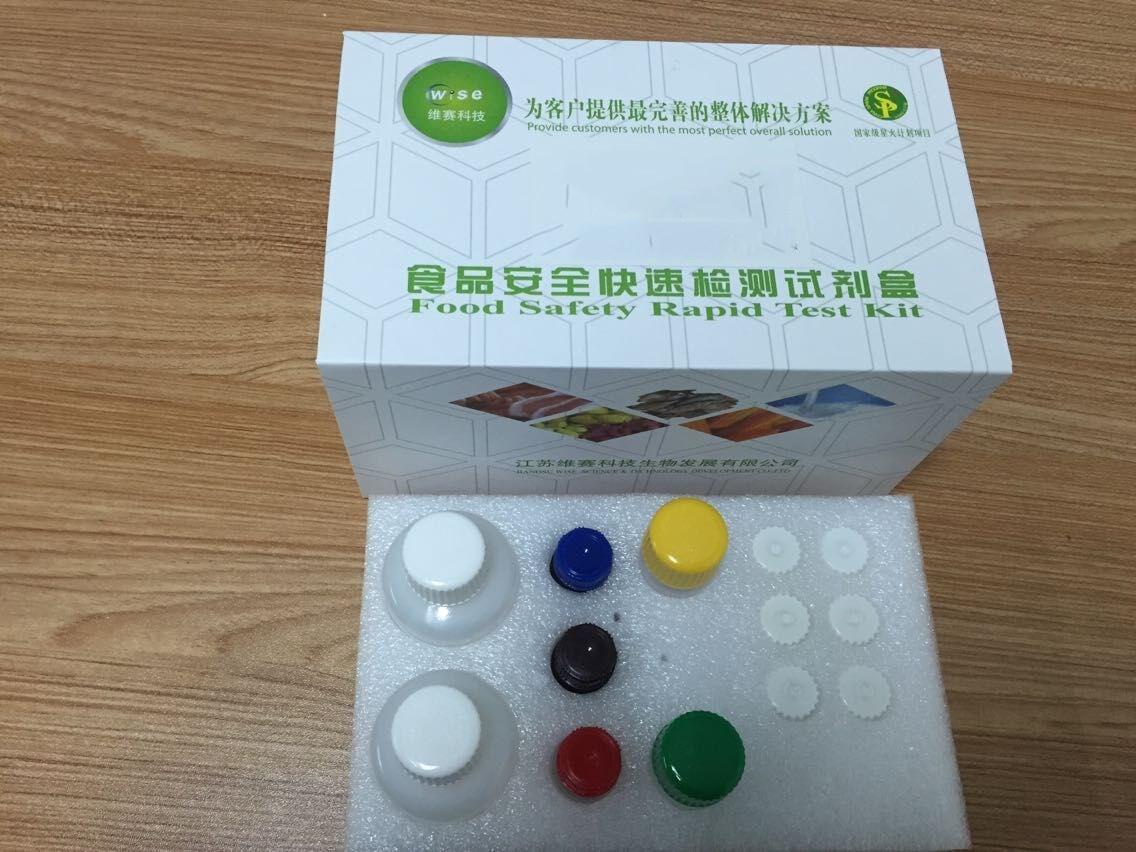 羊口蹄疫病毒O型抗体欧宝体育试剂盒