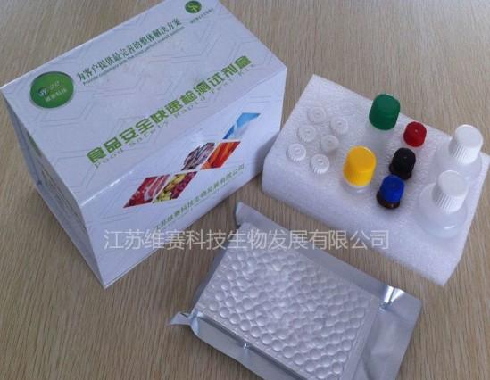 磺胺喹噁啉酶联免疫欧宝体育试剂盒(测蜂蜜牛奶)