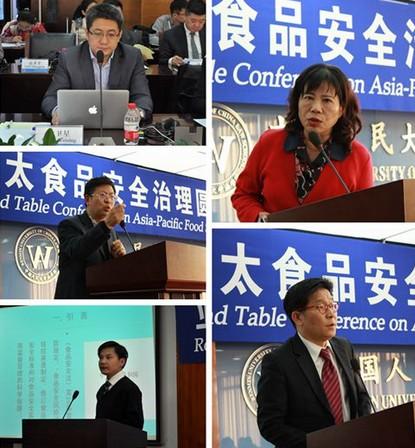 亚太食品安全会议